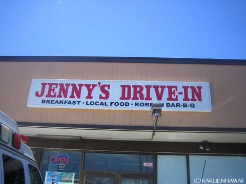 JENNY'S DRIVE-IN(ジェニーズ・ドライブイン)
