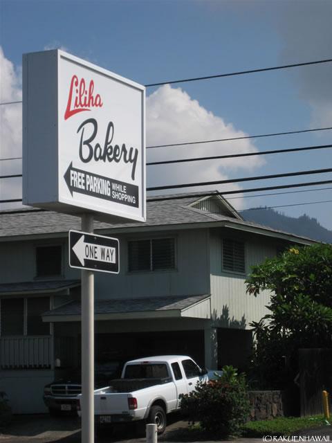 リリハベーカリー(Liliha Bakery)