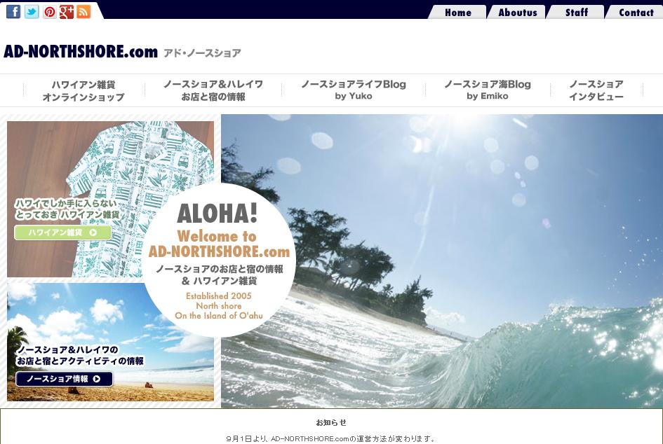 ノースショア・ハレイワ(ハワイ・オアフ島)専門情報ガイド&ハワイアン雑貨|AD-NORTHSHORE.com