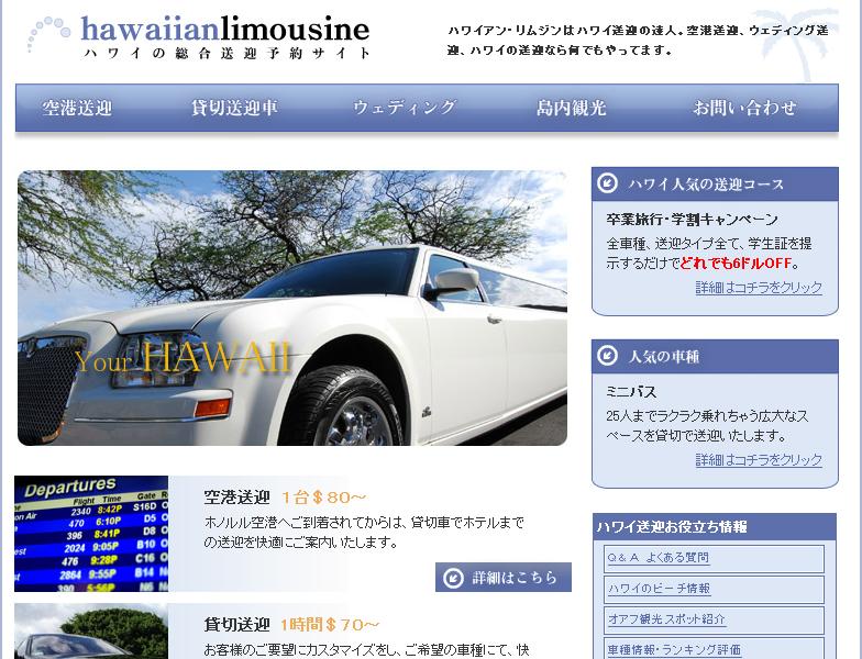 ハワイアン・リムジンはハワイ送迎の達人。空港送迎、ウェディング送迎、ハワイの送迎なら何でもやってます。
