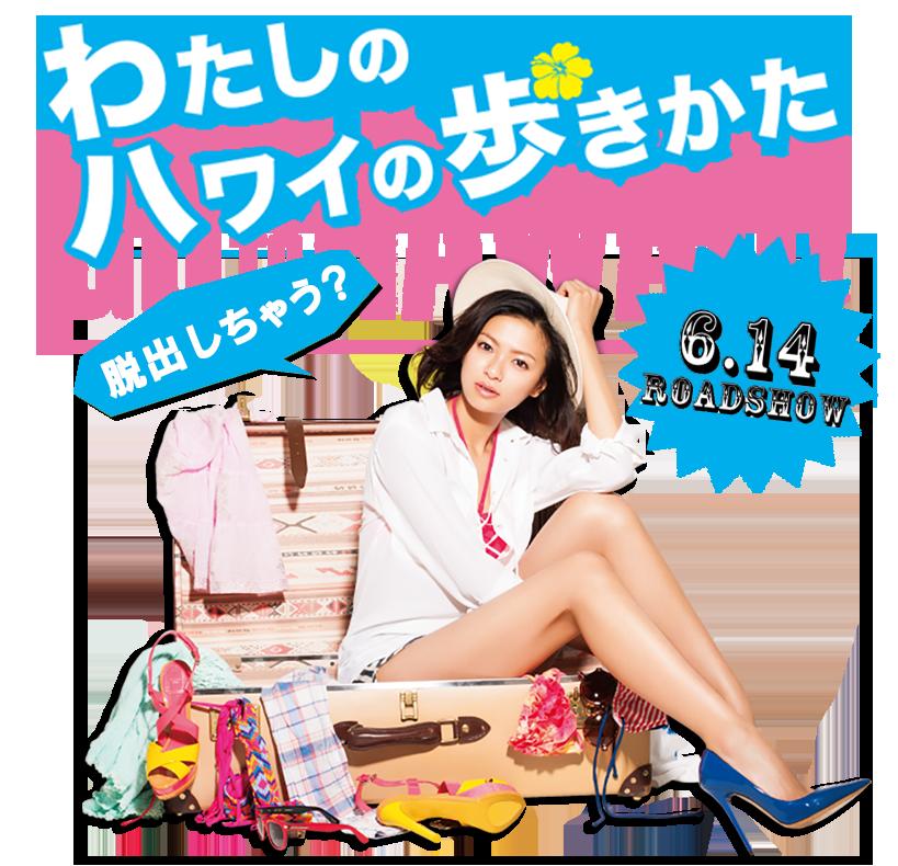 榮倉奈々さん主演の『わたしのハワイの歩きかた』予告編が公開されました。