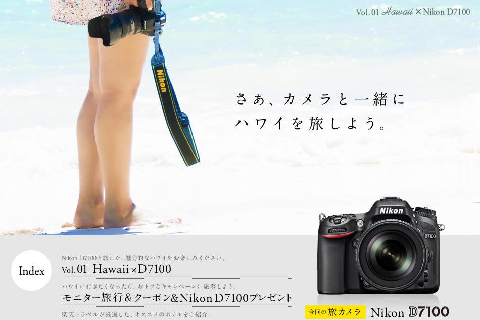 World Photo Traveler ハワイモニター旅行プレゼント