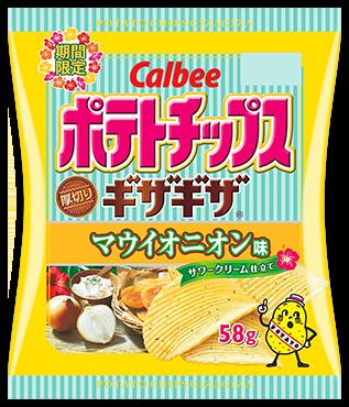 カルビーポテトチップスギザギザシリーズのハワイ編!『マウイオニオン味 サワークリーム仕立て』新発売!