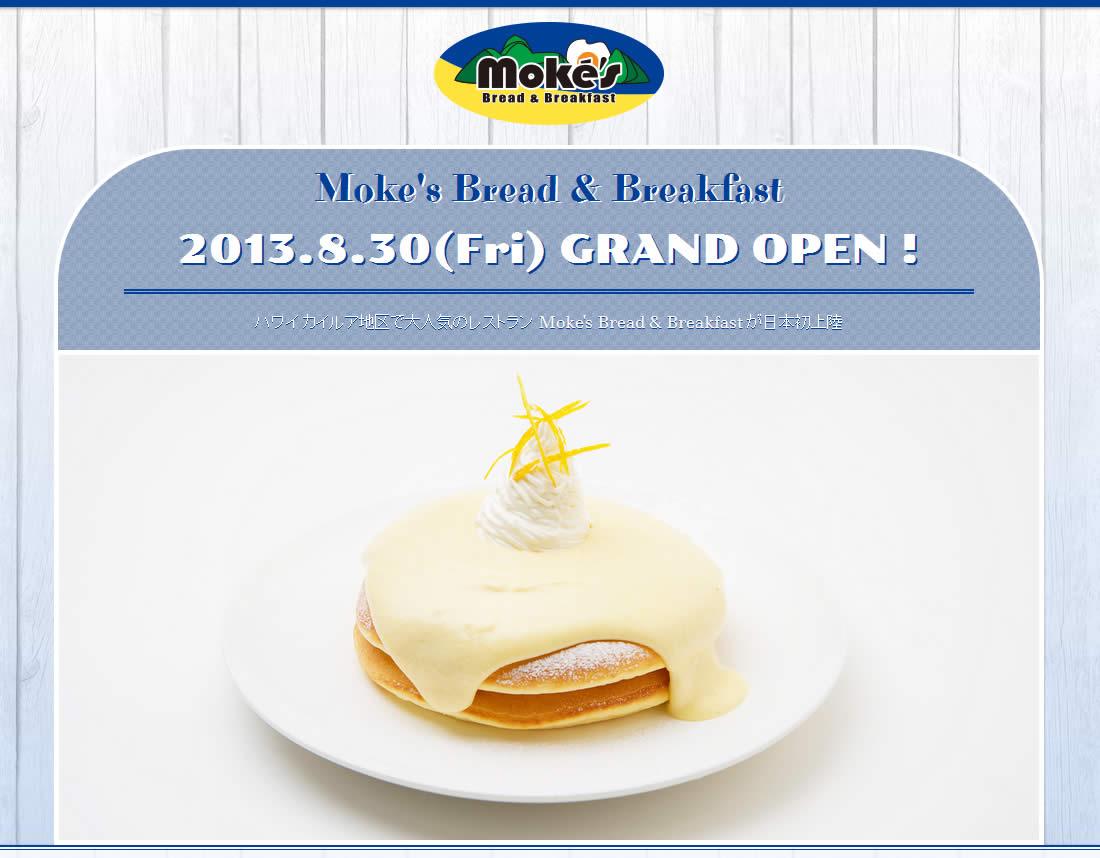 Moke's Bread&Breakfast(モケス ブレッドアンドブレックファースト)