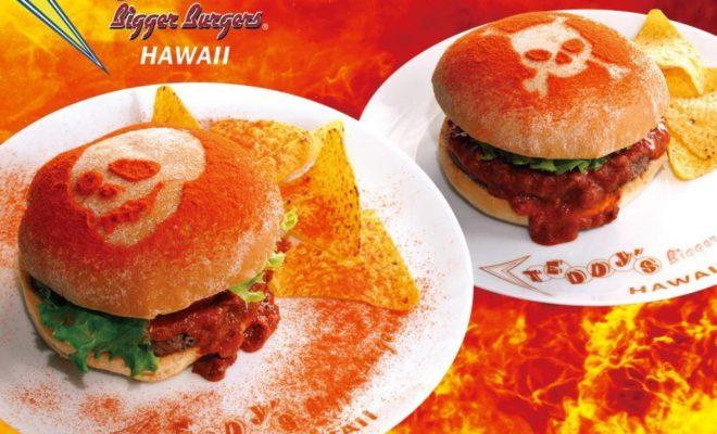 新登場!!ハワイNO1バーガー、テディーズビガーバーガーで「激辛バーガー2016」