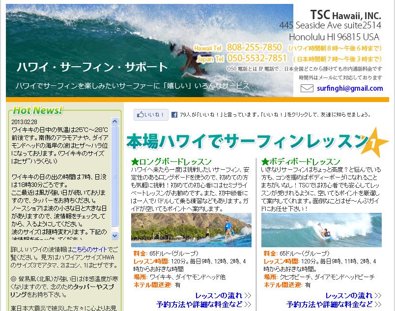 ハワイサーフィンサポート  レンタルボード、サーフスクール、サーフツアー