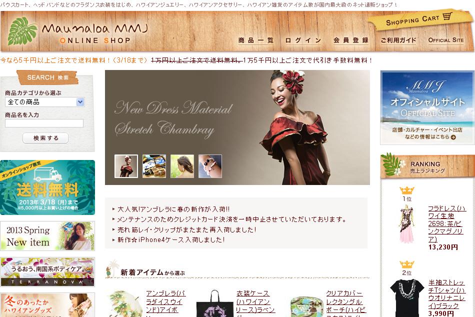 ハワイアン・フラショップ マウナロアMMJ 公式通販