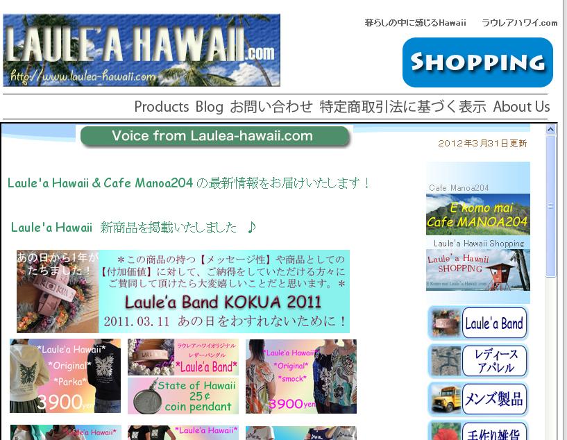 ハワイでつなごうアロハのWA! LAULE'A HAWAII