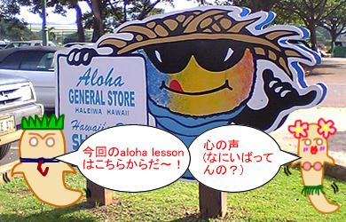 ハワイでの食事の量は多いよね編 アロハレッスン ワンポイント英会話!