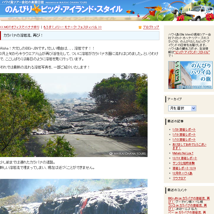 のんびり☆ビッグ・アイランド・スタイル カラパナの溶岩流、再び!