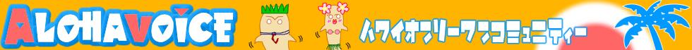 ハワイブログ ハワイサイト ハワイ情報検索エンジン アロハボイス ハワイオンリーワンコミュニティー