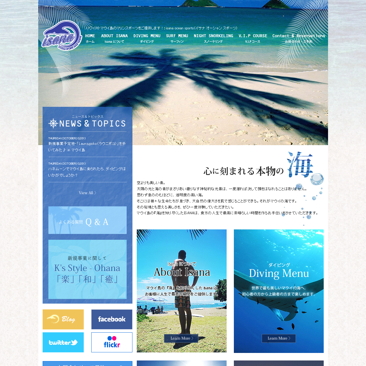マウイ島のマリンスポーツならisana ocean sports(イサナ オーシャン スポーツ)
