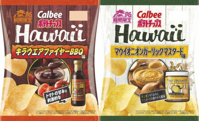 マニア必見!ハワイで人気の調味料とカルビーがコラボ!新作ポテチ2種!