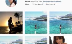 ハワイのオフショット!深田恭子さんがInstagramを開始!