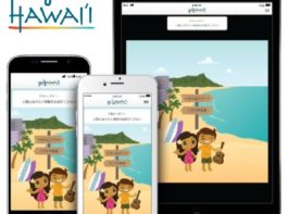 ハワイで安全に楽しく過ごすためのアプリ「GoHawaii」登場